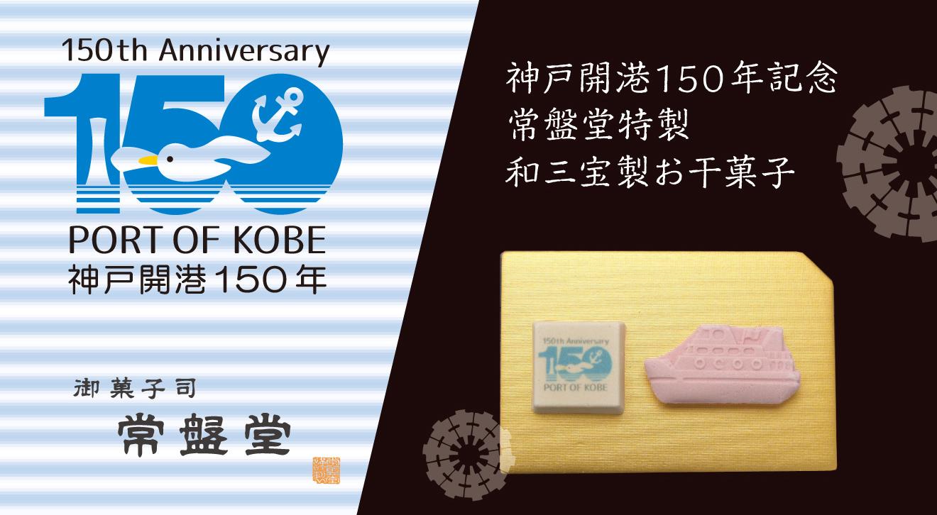 神戸開港150年干菓子